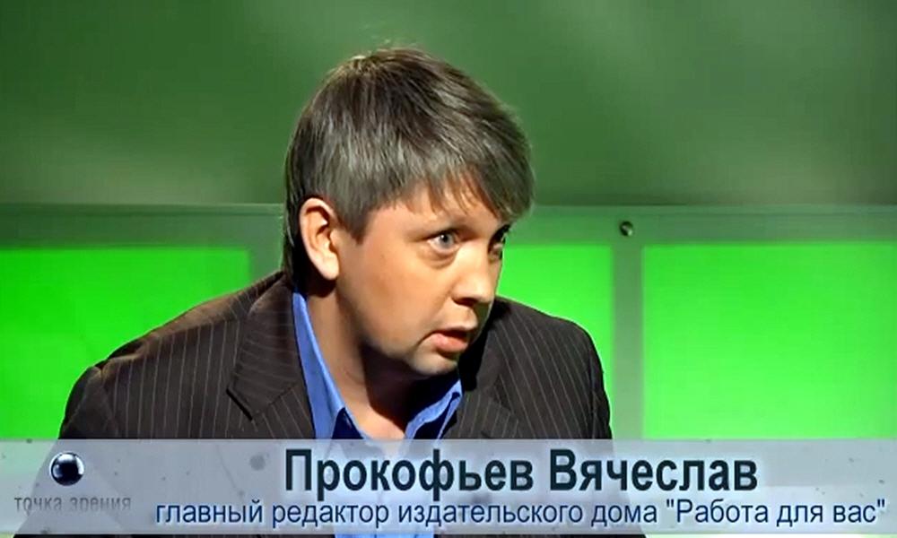 Вячеслав Прокофьев - главный редактор издательского дома Работа для вас