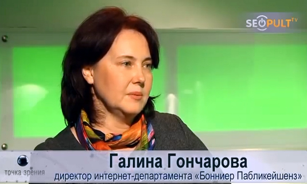 Галина Гончарова - директор интернет-департамента издательского дома Бонниер Пабликейшенз