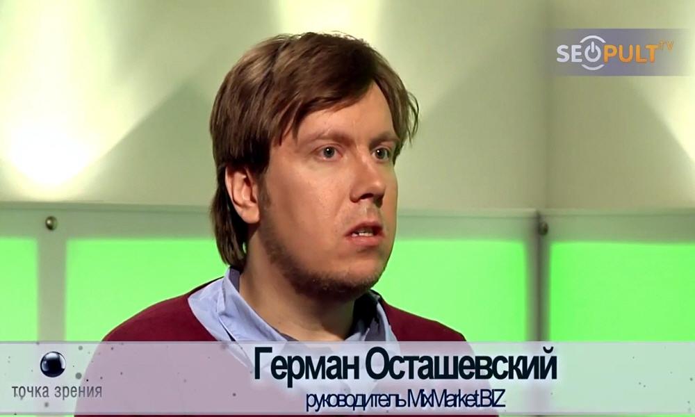 Герман Осташевский - руководитель партнёрской сети MixMarket