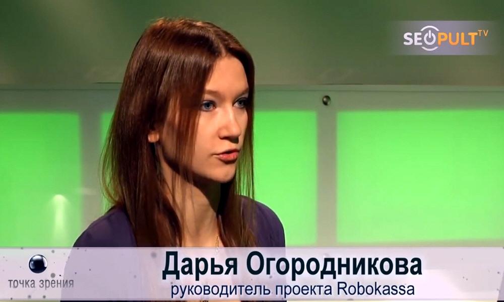 Дарья Огородникова - руководитель проекта Робокасса