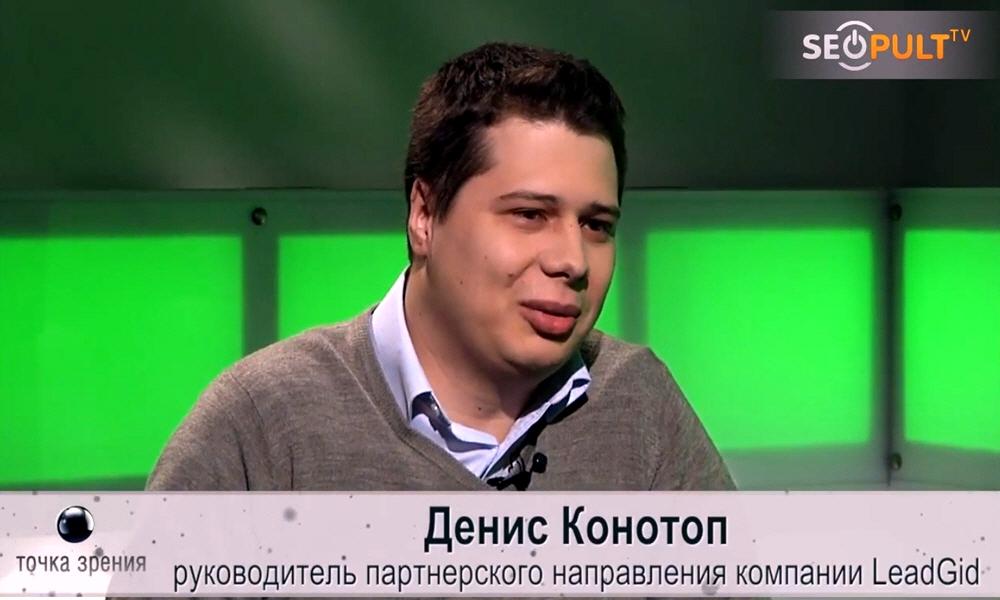 Денис Конотоп - руководитель партнёрского направления компании LeadGid