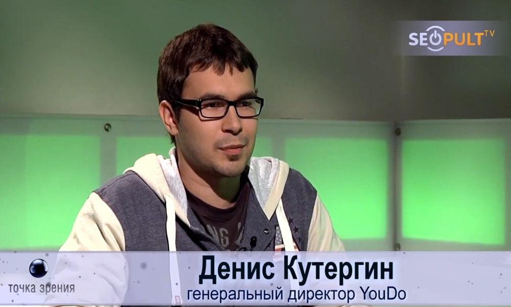 Денис Кутергин - генеральный директор компании YouDo