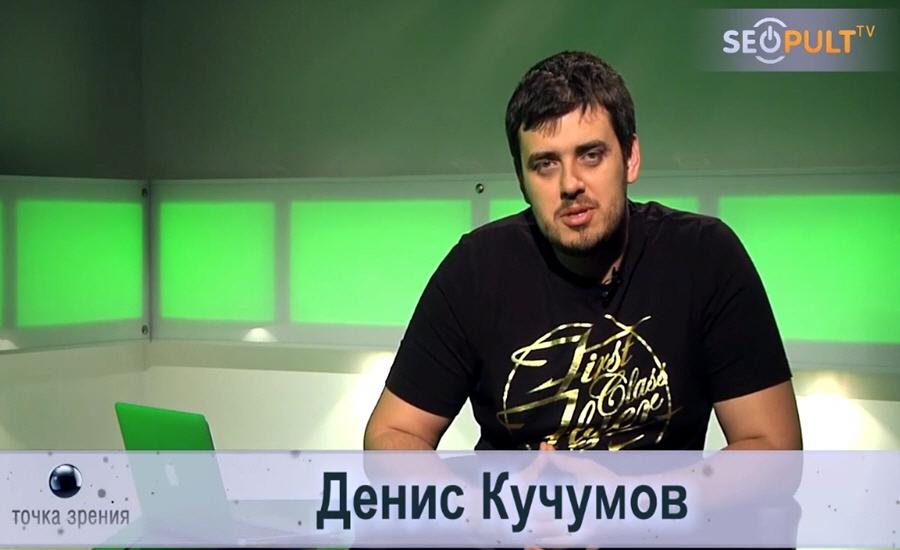 Денис Кучумов - ведущий передачи Точка Зрения