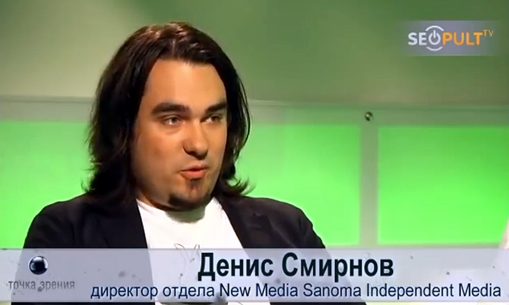 Денис Смирнов - директор отдела цифровых изданий New Media в издательском доме Sanoma Independent Media