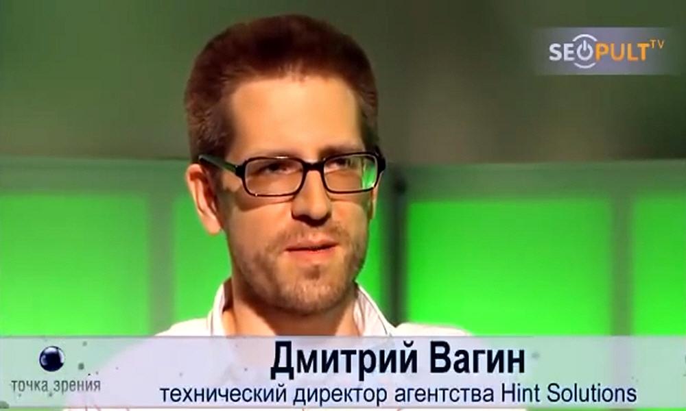 Дмитрий Вагин - технический директор агентства Hint Solutions