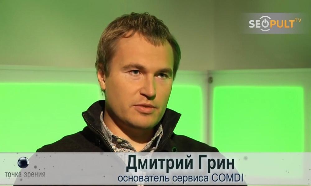 Дмитрий Грин - основатель сервиса COMDI