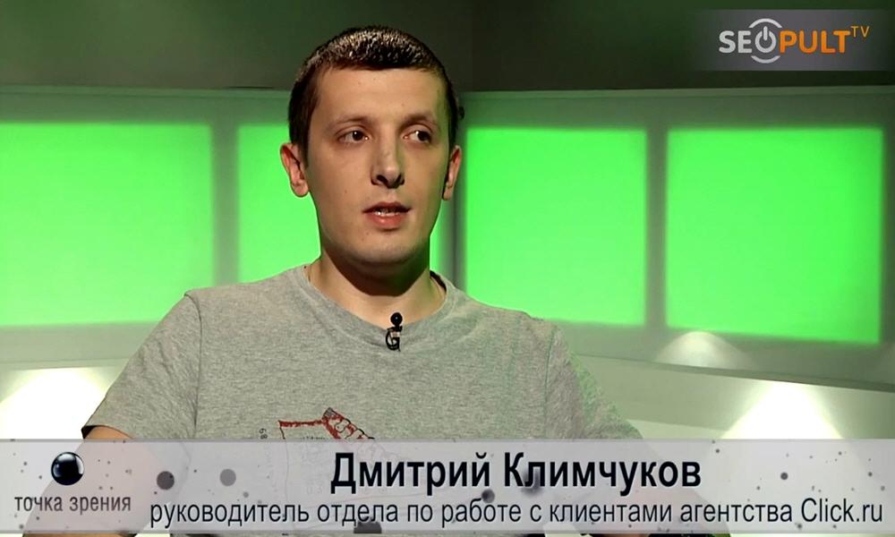Дмитрий Климчуков - руководитель отдела по работе с клиентами агентства Click