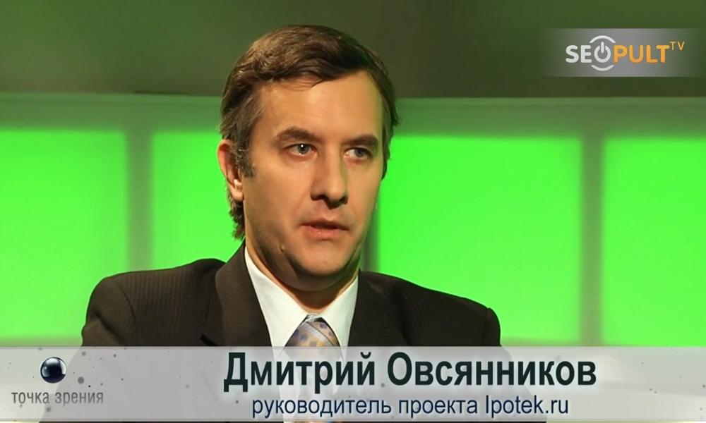 Дмитрий Овсянников - руководитель проекта Ipotek