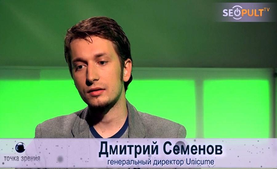 Дмитрий Семёнов - генеральный директор компании Leads