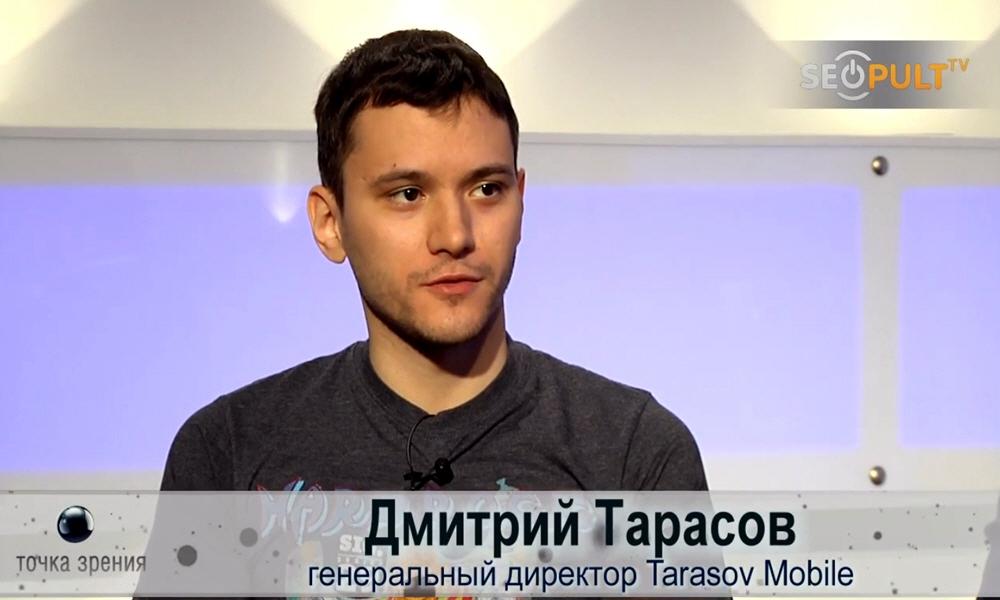 Дмитрий Тарасов - генеральный директор компании Tarasov Mobile