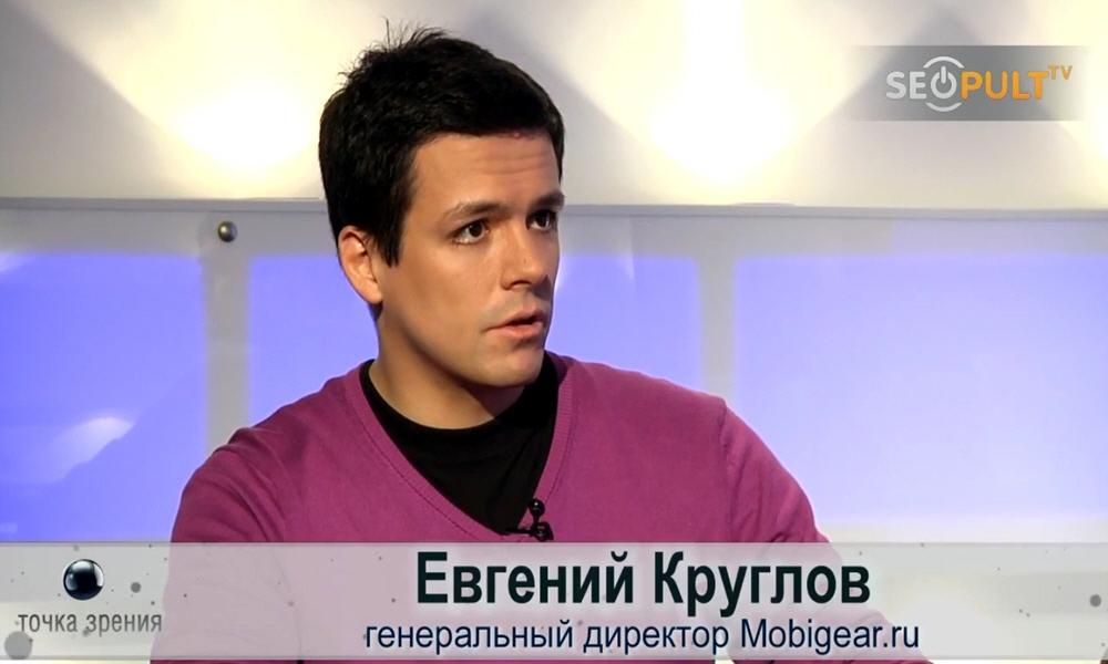 Евгений Круглов - генеральный директор компании Mobigear