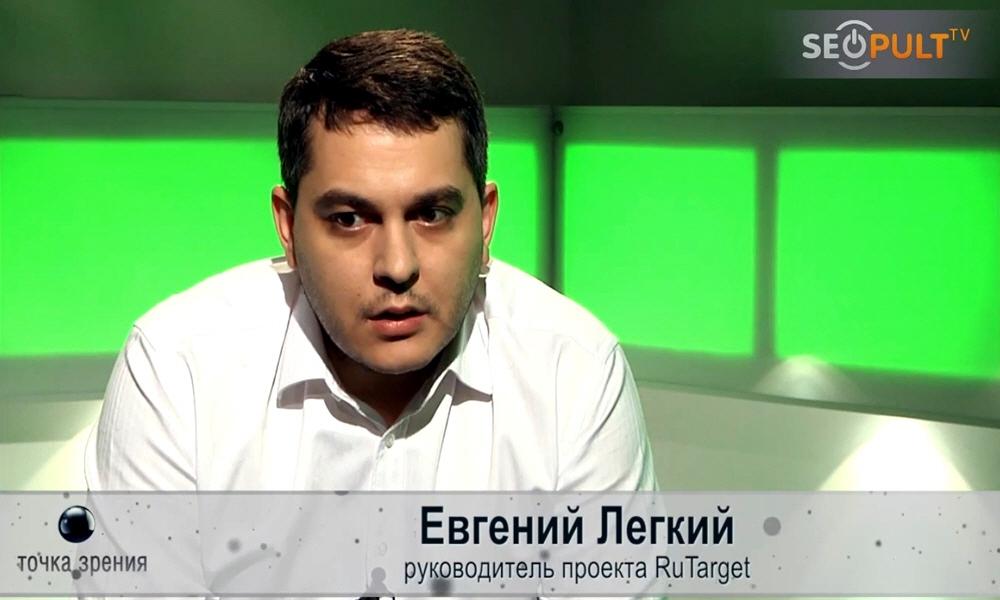 Евгений Лёгкий - руководитель компании RuTarget