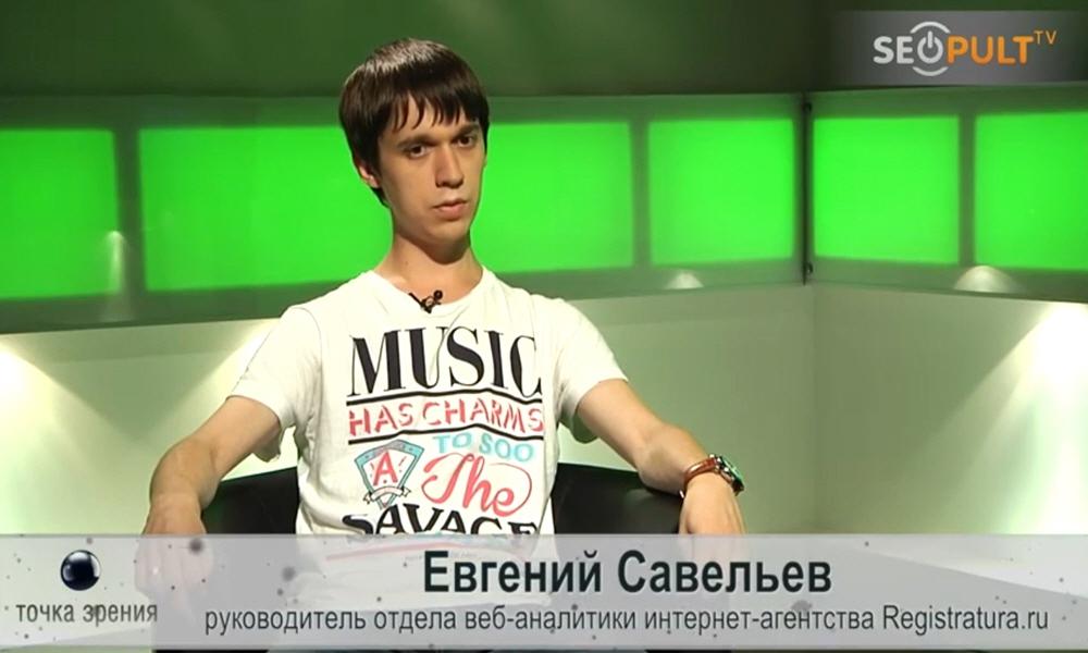 Евгений Савельев - руководитель отдела веб-аналитики интернет-агентства Registratura