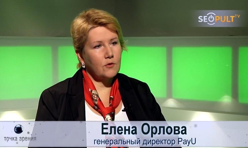 Елена Орлова - генеральный директор международной процессинговой компании PayU