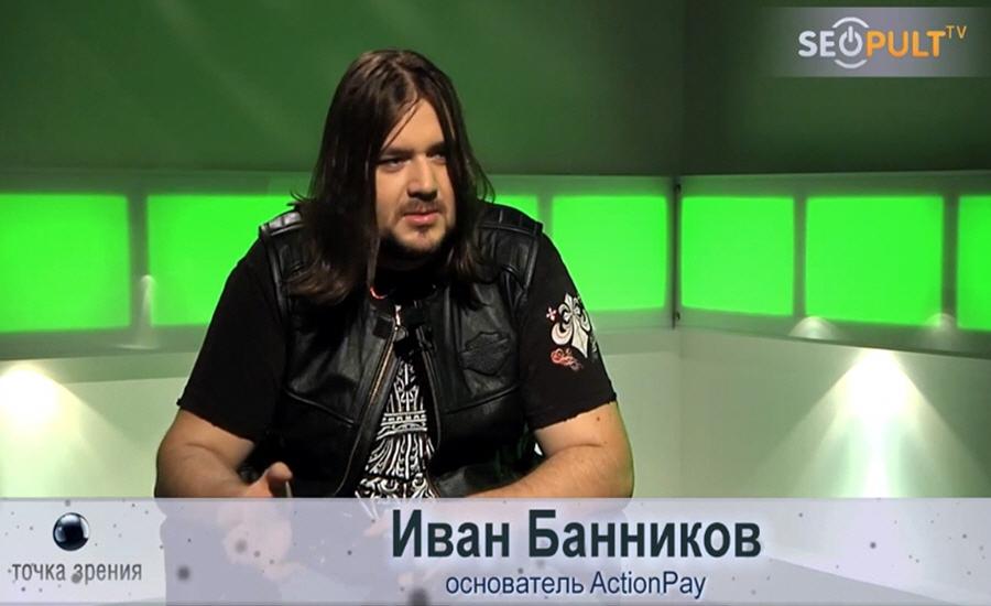 Иван Банников - основатель партнёрской сети ActionPay