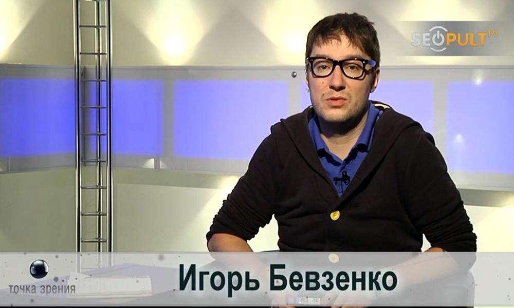 Игорь Бевзенко - ведущий передачи Точка Зрения на Seopult TV