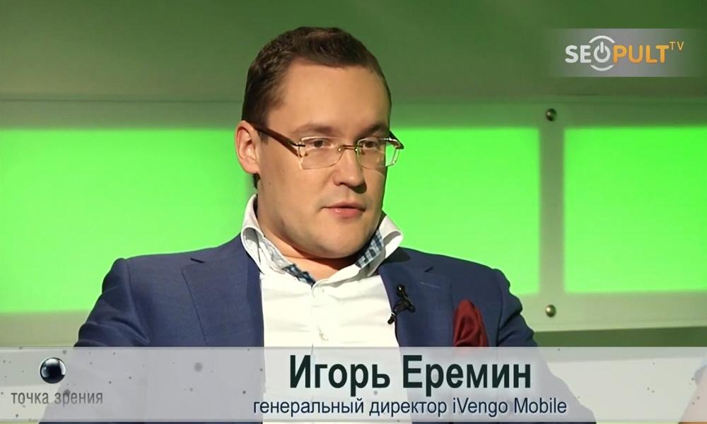 Игорь Ерёмин - генеральный директор компании iVengo Mobile