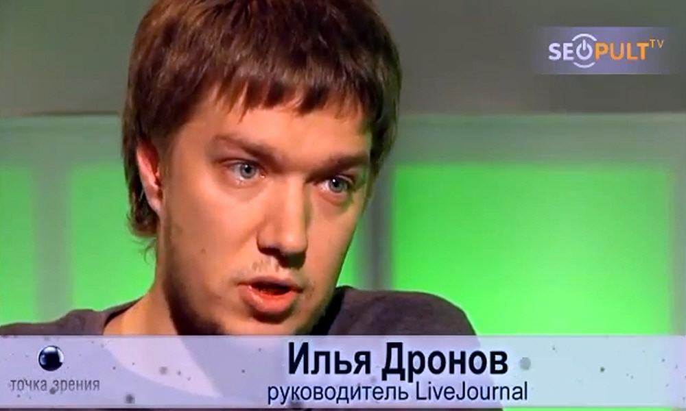 Илья Дронов - руководитель сообщества блогов LiveJournal Russia
