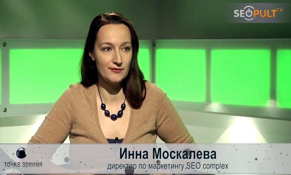Инна Москалёва - директор по маркетингу компании SEO complex