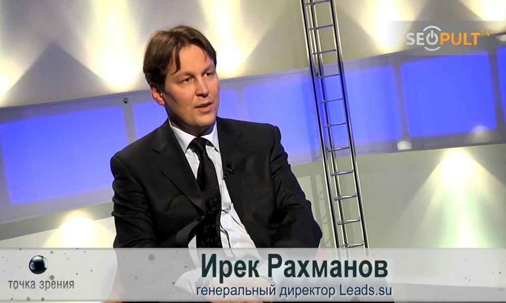 Ирек Рахманов - генеральный директор компании Leads