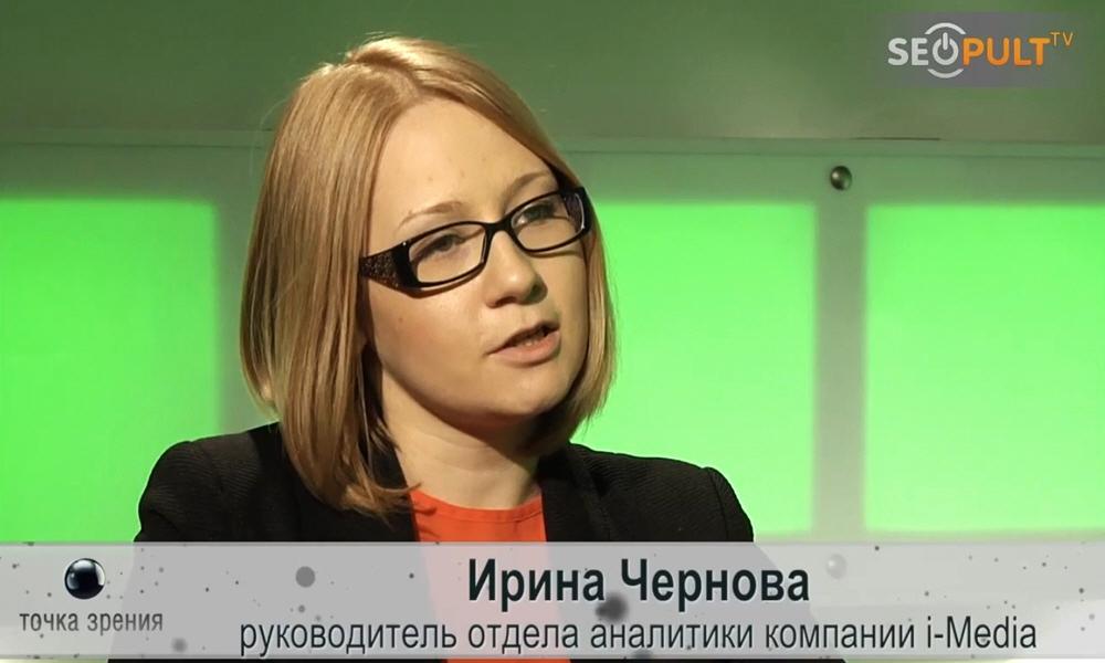 Ирина Чернова - руководитель отдела аналитики агентства i-Media