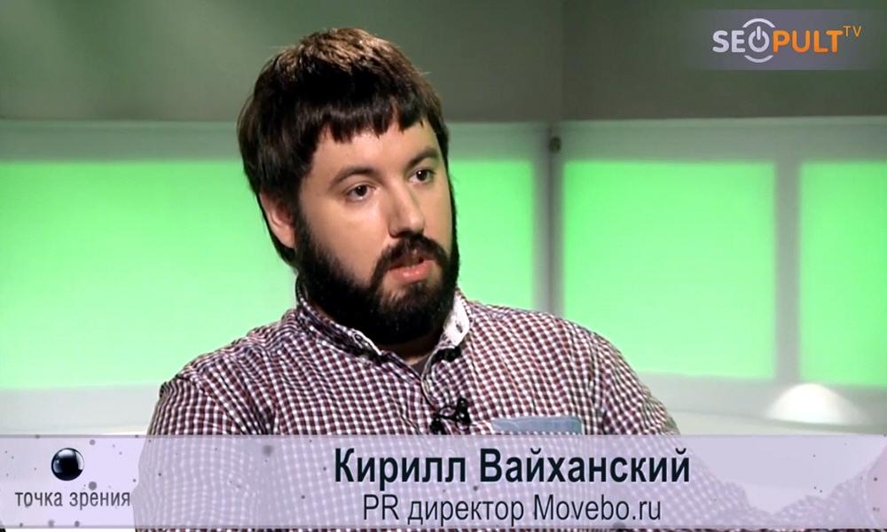 Кирилл Вайханский - PR директор компании Movebo