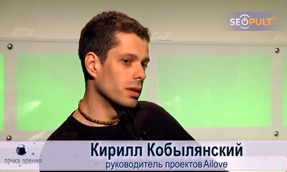 Кирилл Кобылянский - руководитель проектов digital агентства AiLove