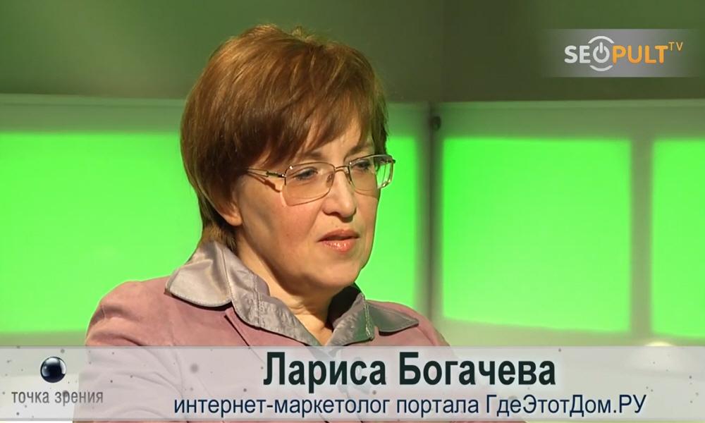 Лариса Богачёва - интернет-маркетолог портала ГдеЭтотДом