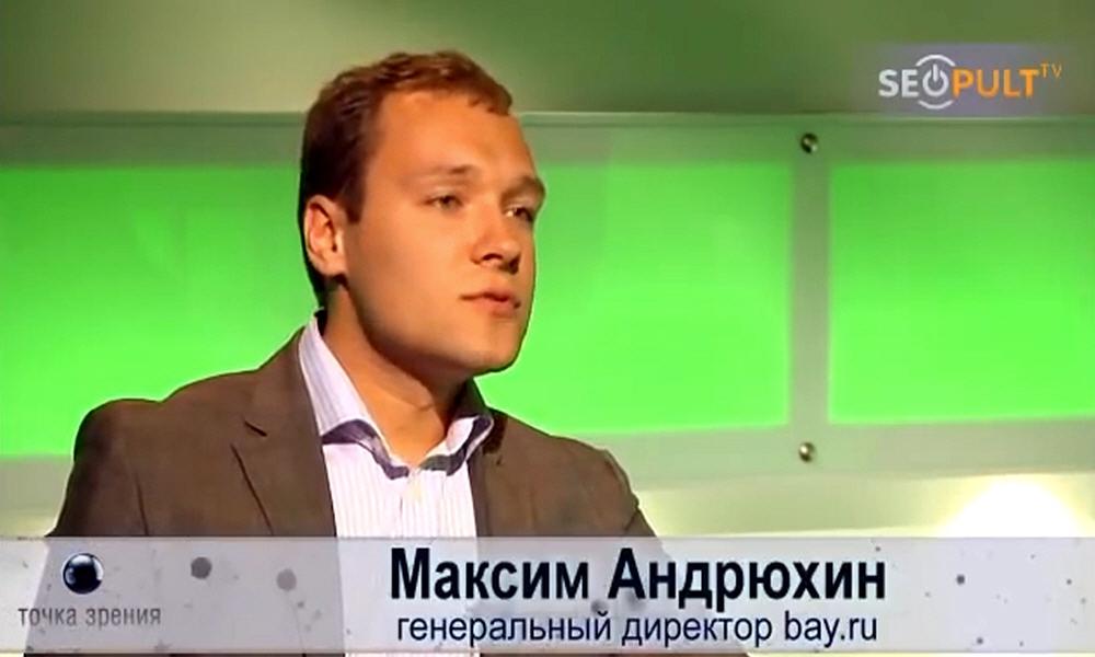Максим Андрюхин - глава российского представительства сервиса Bay.Ru