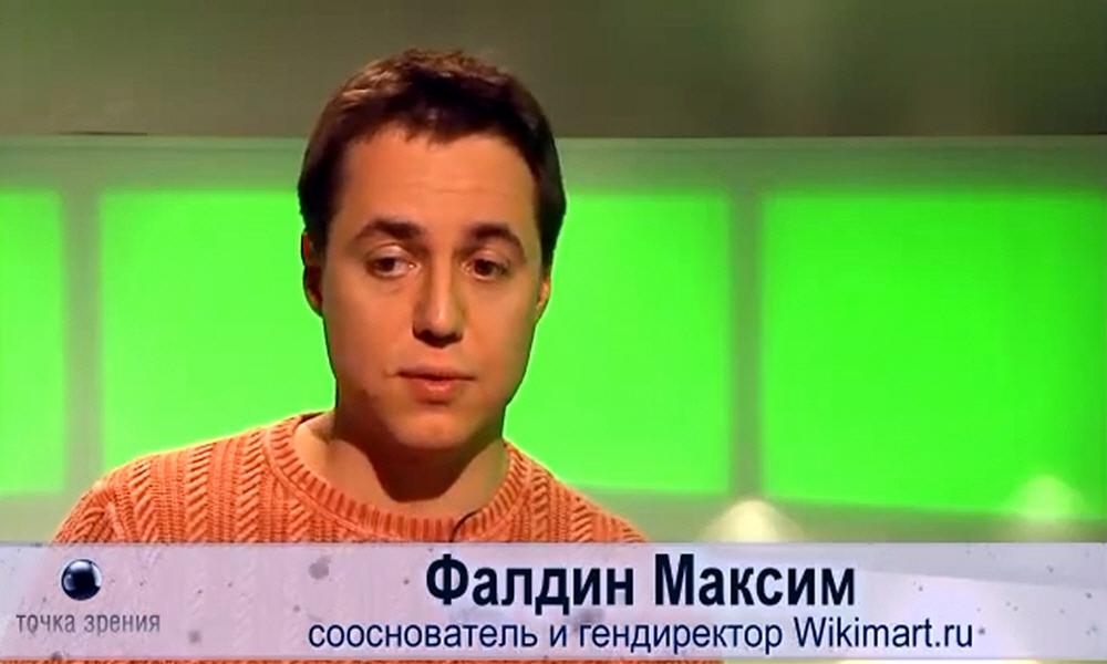 Максим Фалдин - сооснователь и генеральный директор Wikimart