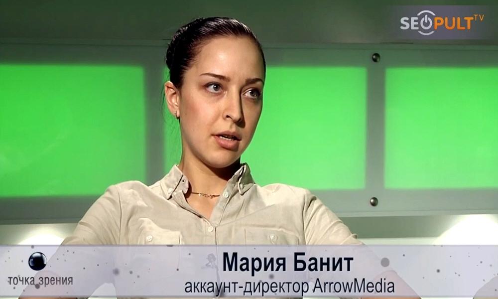 Мария Банит - аккаунт-директор агентства ArrowMedia