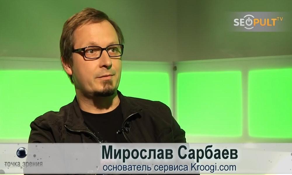 Мирослав Сарбаев - основатель сервиса Kroogi