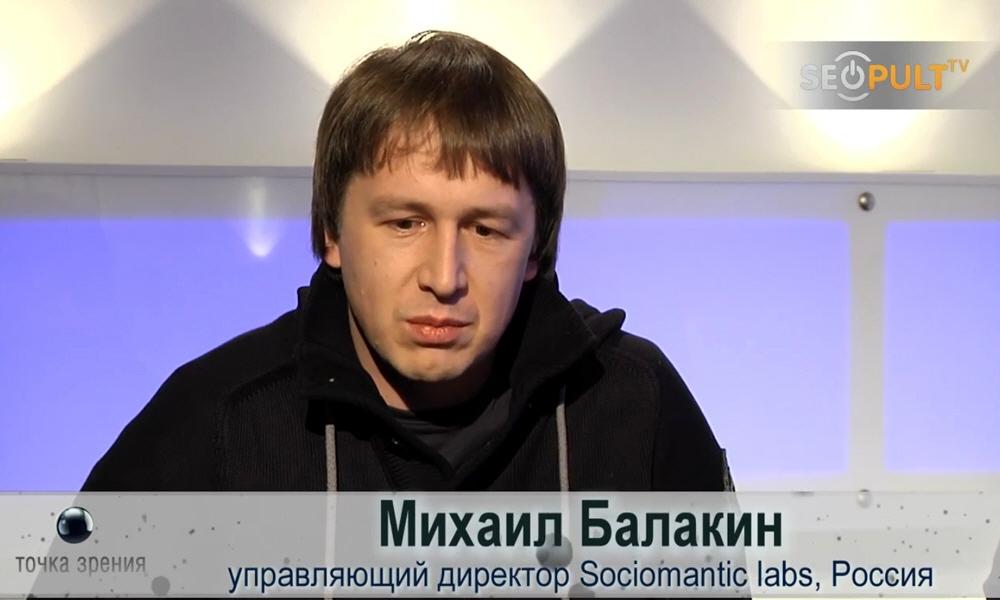 Михаил Балакин - управляющий партнёр компании Sociomantic Labs в России