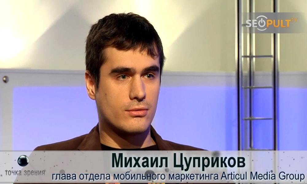 Михаил Цуприков - глава отдела мобильного маркетинга компании Articul Media Group