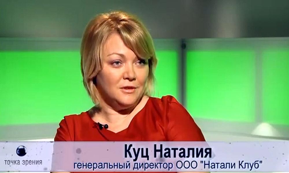Наталия Куц - генеральный директор туристической компании Натали Клуб