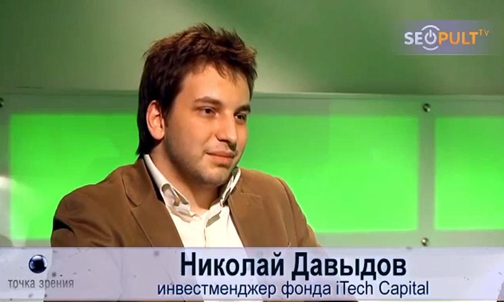 Николай Давыдов - инвестиционный менеджер фонда iTech Capital