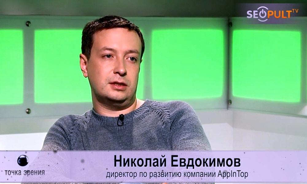 Николай Евдокимов - директор по развитию компании AppInTop