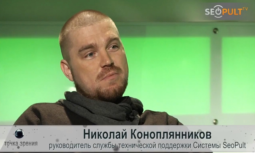 Николай Коноплянников - руководитель сервиса социальной активности UpToLike