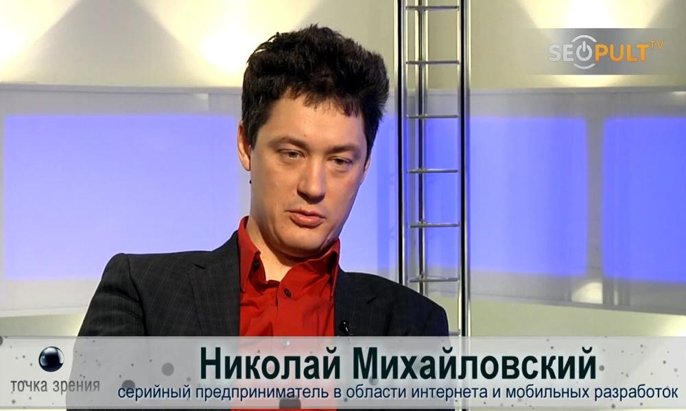 Николай Михайловский - серийный предприниматель в области интернета и мобильных разработок