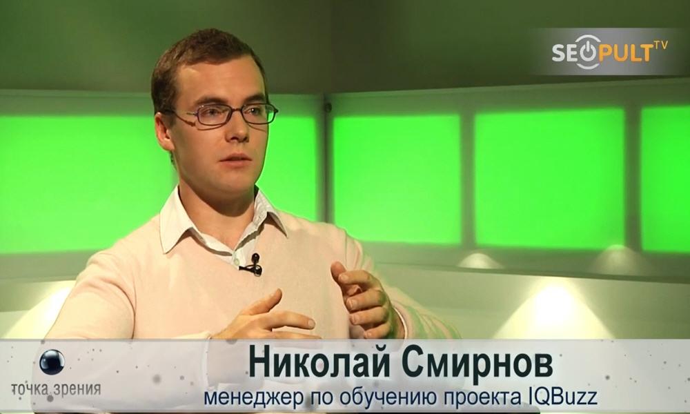 Николай Смирнов - менеджер по обучению проекта системы мониторинга IQBuzz