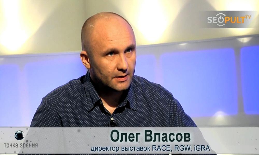 Олег Власов - директор конференций RACE, RGW и iGRAo