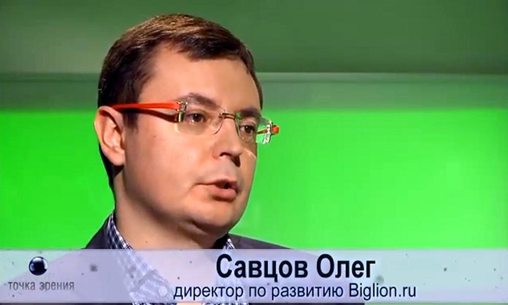 Олег Савцов - директор по развитию компании Biglion