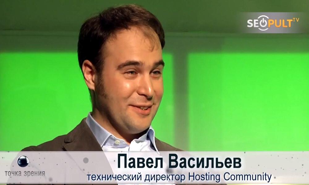 Павел Васильев - технический директор холдинга Hosting Community