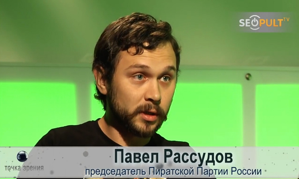 Павел Рассудов - председатель Пиратской Партии России