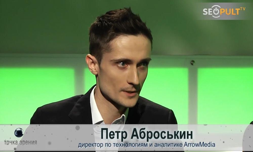 Пётр Аброськин - директор по технологиям и аналитике агентства ArrowMedia