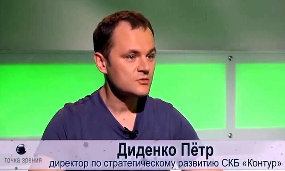 Пётр Диденко - директор по стратегическому развитию СКБ Контур