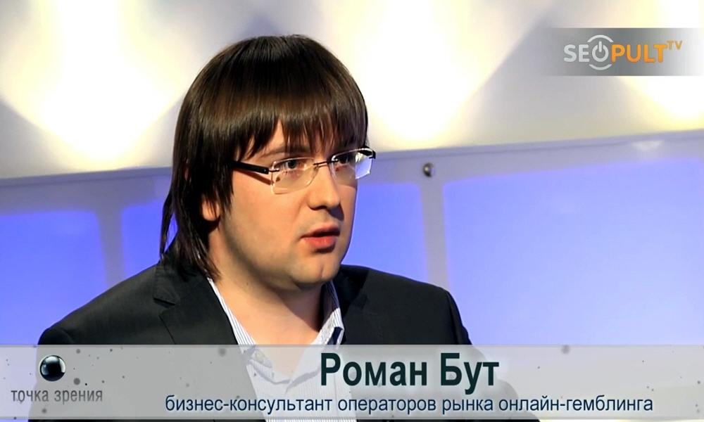 Роман Бут - бизнес-консультант операторов рынка онлайн-гемблинга