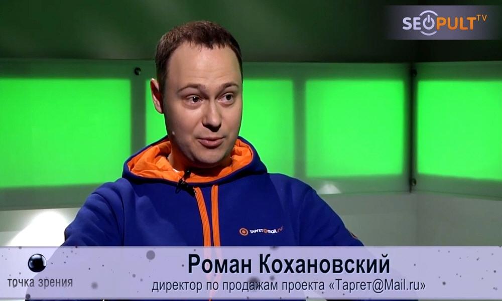 Роман Кохановский - менеджер по онлайн-рекламе онлайн-стола заказов E5