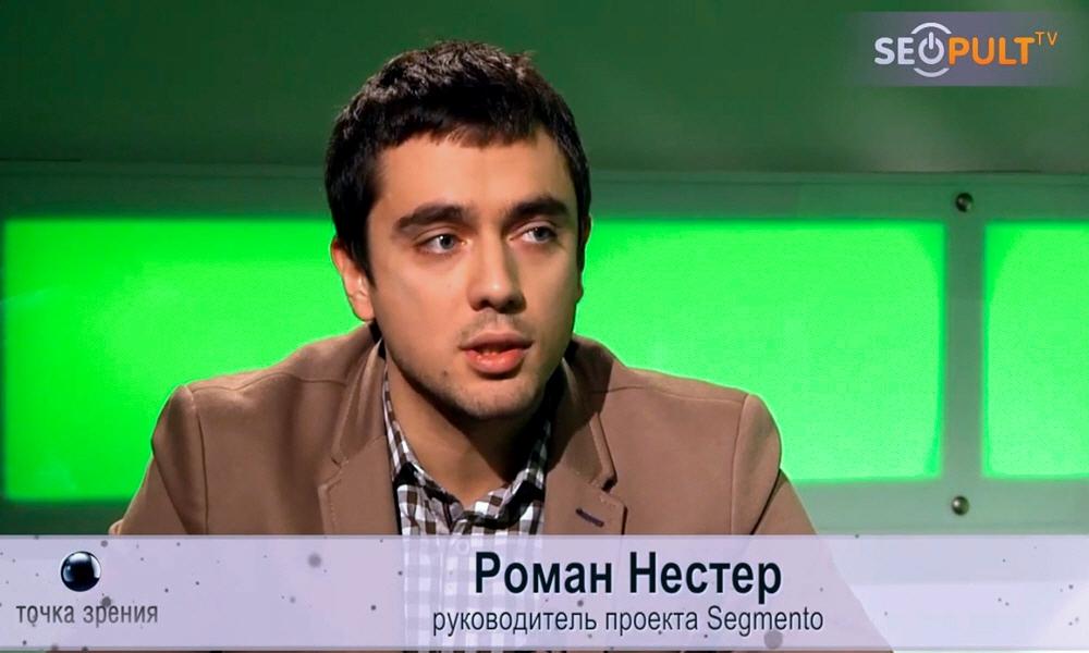 Роман Нестер - руководитель компании Segmento