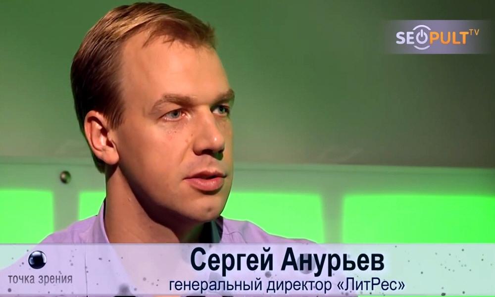 Сергей Анурьев - генеральный директор компании ЛитРес